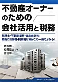 不動産オーナーのための会社活用と税務―税理士・不動産業界・資産家必見!最新の所得税・相続税対策がこの一冊で分かる!