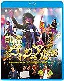 前橋ヴィジュアル系[Blu-ray/ブルーレイ]