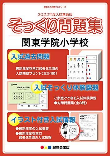 (2022年度入試準備版 そっくり問題集) 関東学院小学校