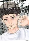 ハコヅメ~交番女子の逆襲~ 第13巻
