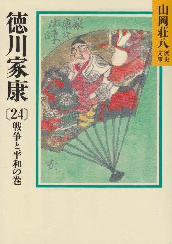 徳川家康(24) 戦争と平和の巻 (山岡荘八歴史文庫)