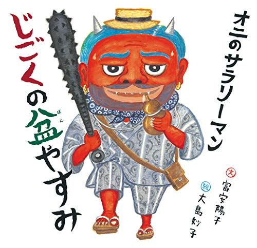 オニのサラリーマン じごくの盆やすみ (日本傑作絵本シリーズ)の詳細を見る