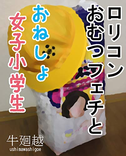 Lollicon diaper fetish and bed wetting school girl (Japanese Edition)
