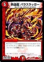 デュエルマスターズ ドラゴン・サーガ 熱血龍 パラスラッガー/ 双剣オウギンガ(DMR15)/ シングルカード