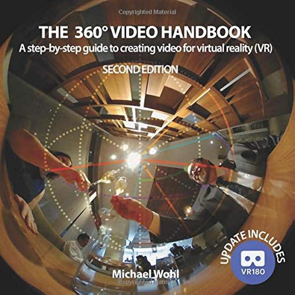 デッド追放費用The 360° Video Handbook: A step-by-step guide to creating video for virtual reality (VR)