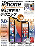 iPhone 12 Pro / 12 Pro Max / 12/12 mini Too Convenient! Technique
