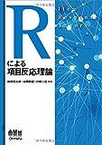 Rによる項目反応理論