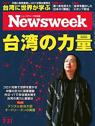 ニューズウィーク日本版 7/21号 特集 台湾の力量