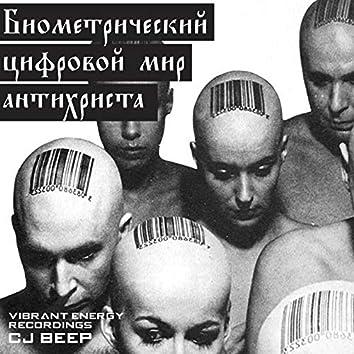 Биометрический цифровой мир антихриста