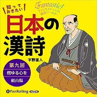 『知っておきたい 日本の漢詩 第九回 燃ゆる心を――頼山陽』のカバーアート
