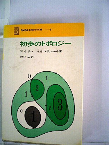 初歩のトポロジー (1969年) (SMSG新数学双書〈1〉)