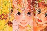 ちはやふる アニメ3期放送記念 1巻~3巻お買い得パック (BE LOVE KC)