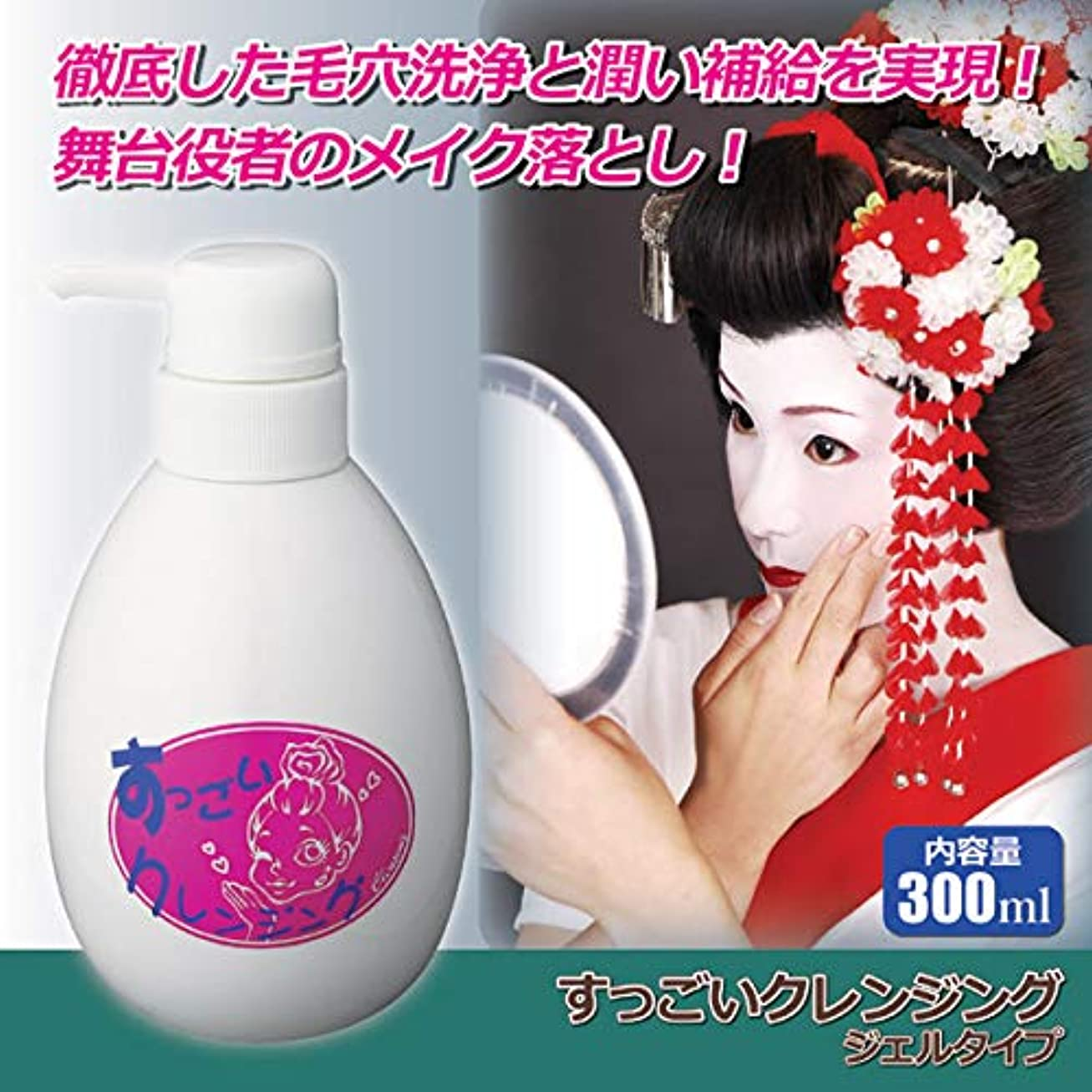 愛サービス事前に50849 舞台役者のメイク落とし「すっごいクレンジング」 (ジェルタイプ) 日本製