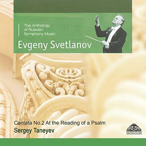 Evgeniy Svetlanov, The USSR Symphony Orchestra, Adelina Kozlova, Raisa Kotova, Yuri Antonov, Yuri Belokrinkin, Republican Academic Russian Choir