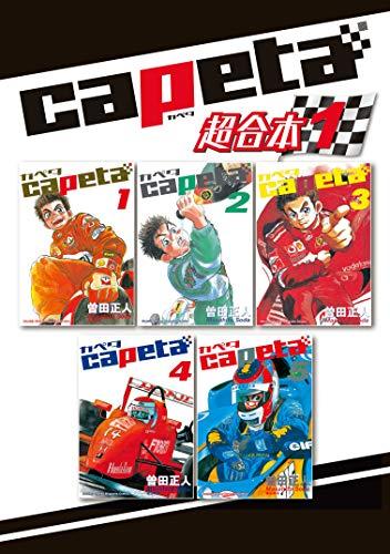 capeta 超合本版(1) (月刊少年マガジンコミックス)