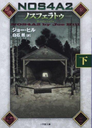 NOS4A2-ノスフェラトゥ- (下) (小学館文庫)