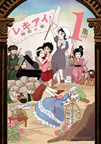 レキアイ! 歴史と愛(1) (星海社コミックス)