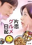 「片恋グルメ日記」Blu-ray BOX[Blu-ray/ブルーレイ]