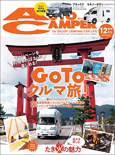 AutoCamper (オートキャンパー) 2020年 12月号 [雑誌]