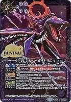 バトルスピリッツ/BS39-RV006 蛇皇神帝アスクレピオーズ M【ウエハース版】
