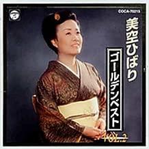 Golden Best, Vol. 2