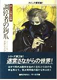 調停者の鉤爪 (ハヤカワ文庫SF―新しい太陽の書)