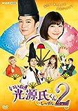 いいね!光源氏くん し~ずん2[DVD]