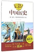 漫话中国历史(4)春秋,英雄辈出的时代(上)
