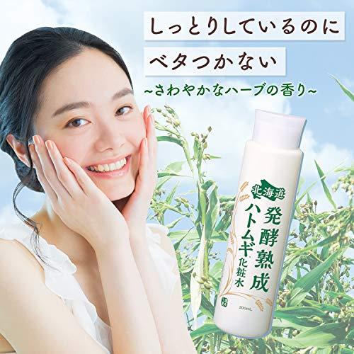 クルード『北海道発酵熟成ハトムギ化粧水』