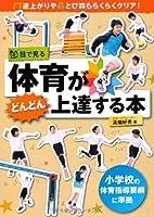 目で見る 体育がどんどん上達する本