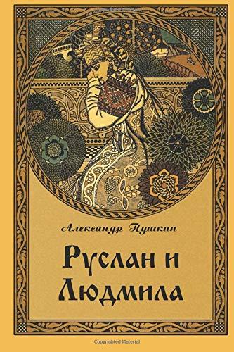 Ruslan and Ludmila (Russian Edition)