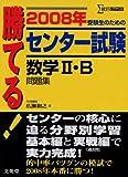 勝てる!センター試験数学2・B問題集 2008年 (シグマベスト)