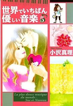 [小沢真理]の世界でいちばん優しい音楽(5) (Kissコミックス)