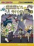 超高層ビルのサバイバル (2) (科学漫画サバイバルシリーズ74)