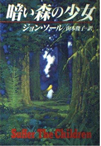 『暗い森の少女 (ハヤカワ文庫 NV 189)』のトップ画像