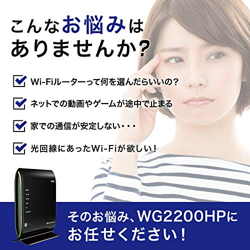 『NEC Aterm 無線LAN親機 WiFiルーター 11ac/n/a/g/b 1733Mbps 450Mbps 4LDK 3階建 接続台数18台 WG2200HP PA-WG2200HP』の6枚目の画像