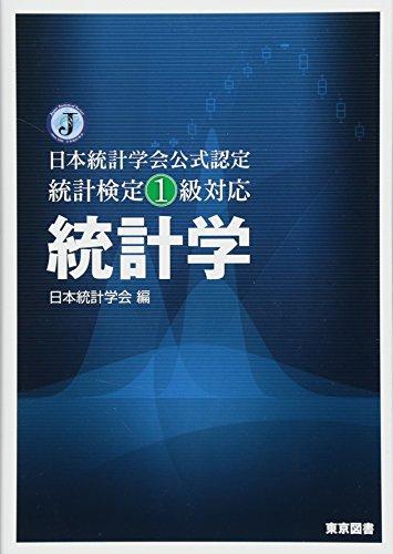 日本統計学会公式認定 統計検定1級対応 統計学