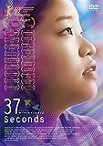 37セカンズ DVD[DVD]