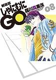 新装版 しゃにむにGO 8 (花とゆめコミックス)