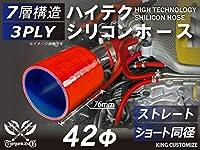 ハイテクノロジー シリコンホース ストレート ショート 同径 内径 Φ42mm レッド ロゴマーク無し インタークーラー ターボ インテーク ラジェーター ライン パイピング 接続ホース 汎用品