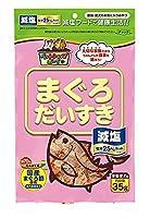 (まとめ買い)マルトモ 減塩まぐろだいすき 35g 犬猫用おやつ 【×15】