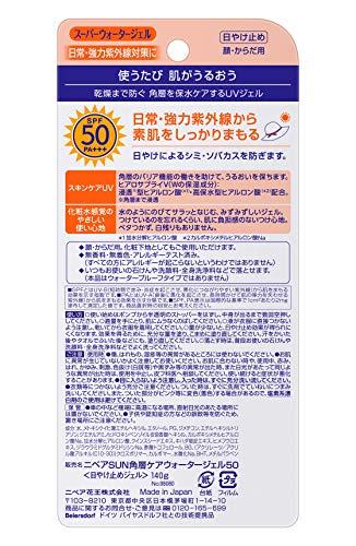ニベアサンプロテクトウォータージェルSPF50/PA+++ポンプ140g