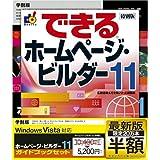 IBM ホームページ・ビルダー11 学割版 ガイドブック付き (半額キャンペーン版)