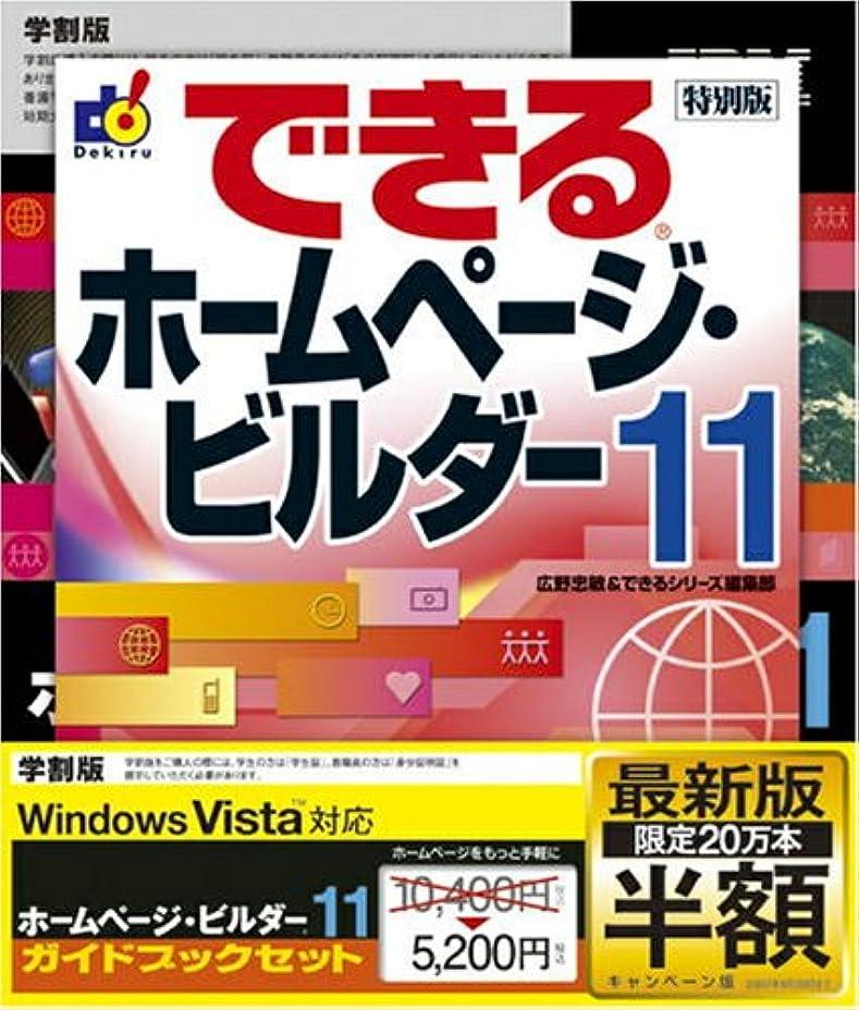 IBM ホームページ?ビルダー11 学割版 ガイドブック付き (半額キャンペーン版)