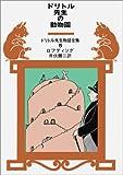 ドリトル先生の動物園 (ドリトル先生物語全集 5)