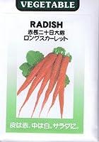 【種子】赤長二十日大根 ロングスカーレット 10ml