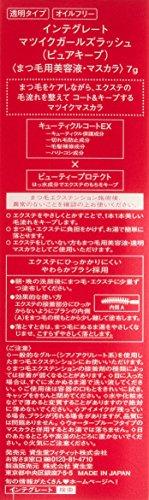 資生堂『インテグレートマツイクガールズラッシュ【ピュアキープ】』