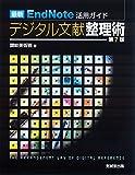 最新EndNote活用ガイド デジタル文献整理術 第7版