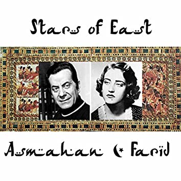 Stars Of The East: Asmahan & Farid