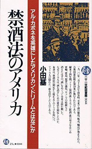 禁酒法のアメリカ―アル・カポネを英雄にしたアメリカン・ドリームとはなにか (二十一世紀図書館 (0044))